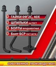 Фундаментные Болты М36